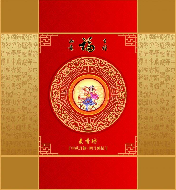 喜庆中秋设计素材 中国传统节日