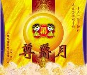 金黃色中秋節設計元素 尊貴中秋背景設計
