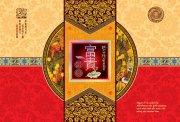 中秋节礼盒设计素材 喜庆中秋