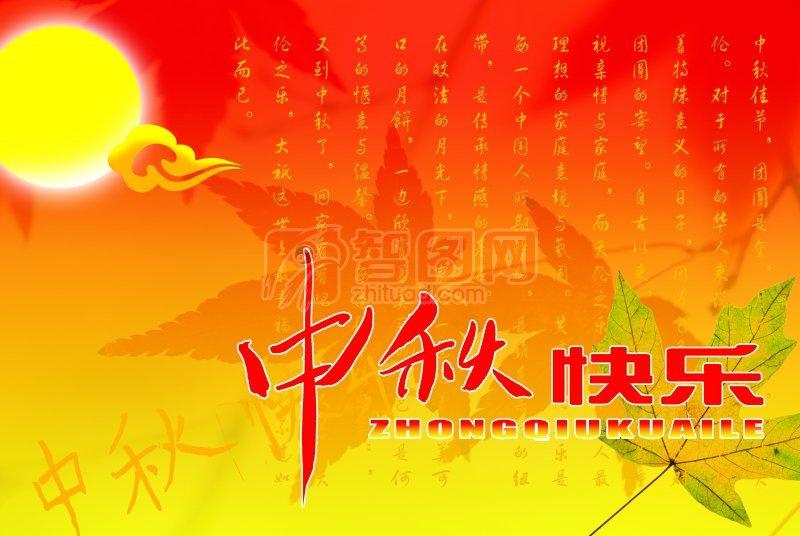 中秋節慶典設計素材
