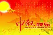 中秋节庆典设计素材