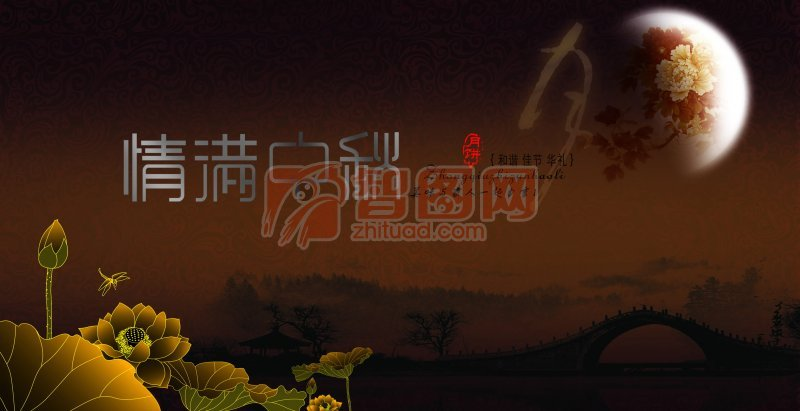 中秋节设计专题 情满中秋