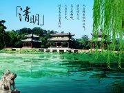清明节设计专题 中国传统节日清明节