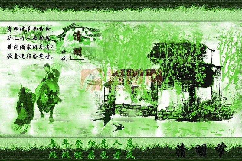 清明节 扫墓 中国传统节日设计专题