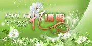 忆清明 中国传统节日清明节设计主题