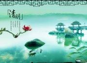 清明节设计专题 中国古典味清明节设计素材