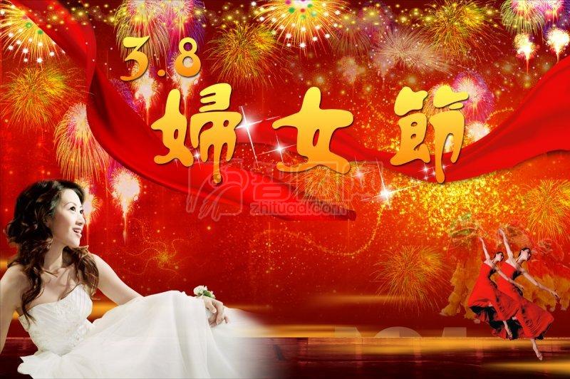 3.8妇女节快乐 喜庆妇女节海报