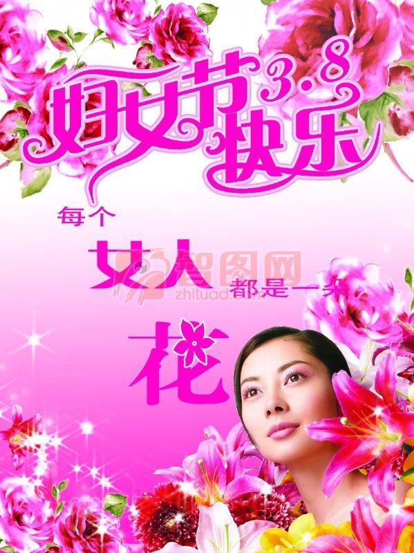 3.8妇女节快乐 女人花 妇女节设计素材