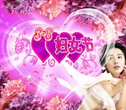 3.8妇女节快乐 妇女节促销海报