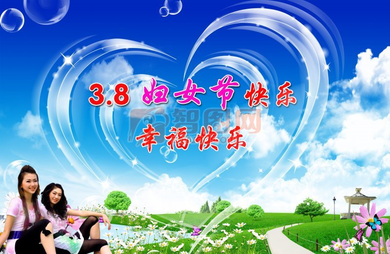 3.8妇女节快乐宣传海报