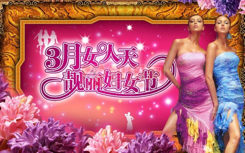 靓丽妇女节海报 3月女人天设计元素