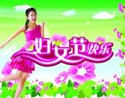 3.8妇女节促销 浪漫女人节