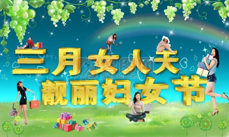 3.8妇女节促销海报 靓丽妇女节设计元素