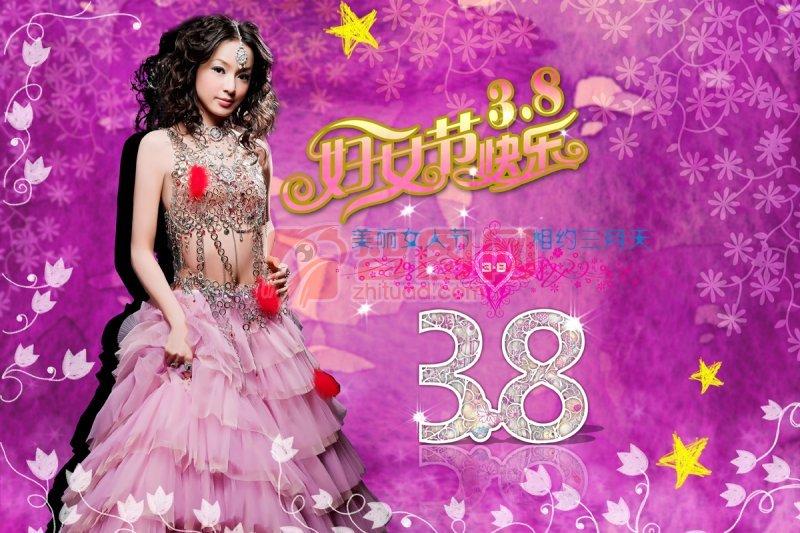 3.8妇女节促销 快乐女人天海报