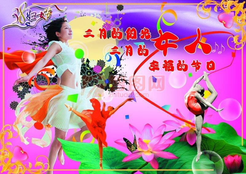 3.8妇女节促销 妇女节设计元素