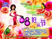 魅力女人节 妇女节促销海报