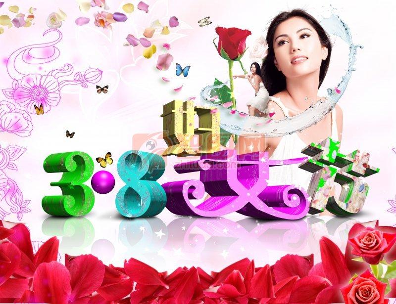 3.8妇女节海报 妇女节快乐