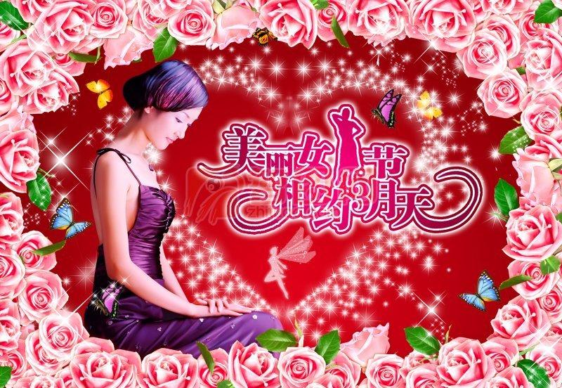 3.8妇女节宣传画 美丽女人节促销