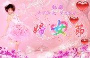 3.8妇女节海报 妇女节快乐 温馨妇女节