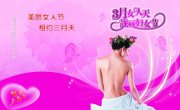 3.8妇女节海报 3月女人天宣传图片