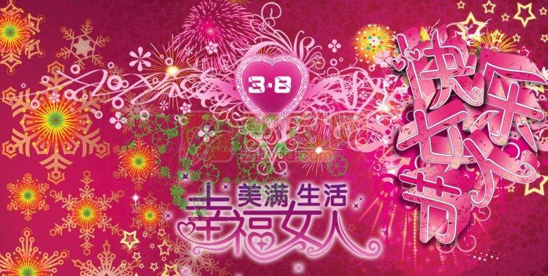 妇女节宣传海报