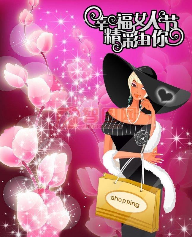 婦女節宣傳海報