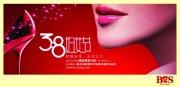 妇女节宣传宣传海报