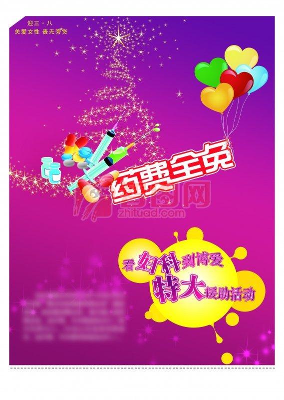 3.8妇女节广告宣传