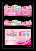 3.8妇女节宣传