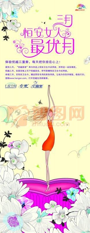 3.8妇女节宣传广告