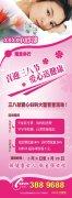 妇女节广告宣传