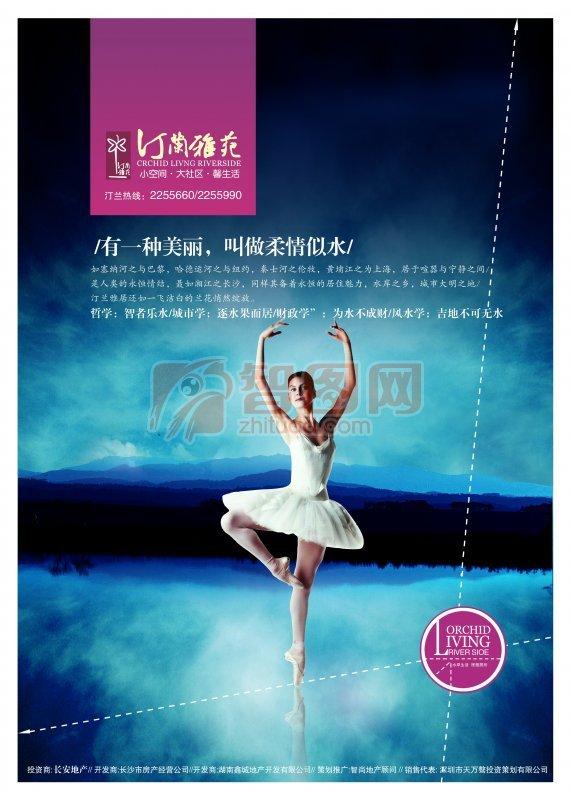 ps分层专区 广告设计 海报设计  关键词: 汀阑雅苑 依水而 芭蕾舞美女