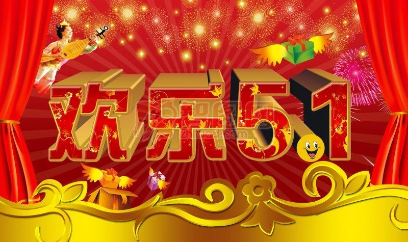2005年五一七天乐_【psd】欢乐五一_图片编号:201101310116381058_智图网_www.zhituad.com