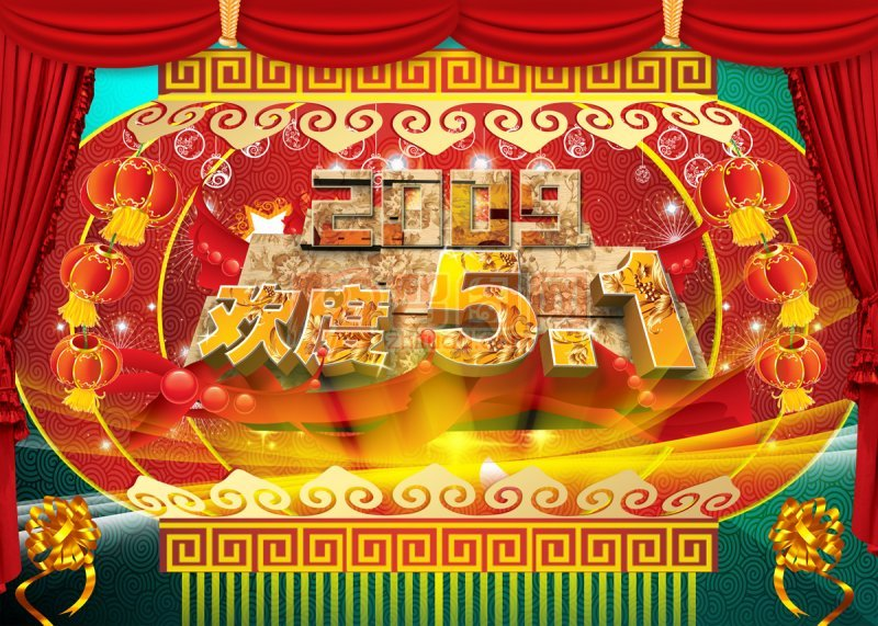欢度五一 2009 (55)