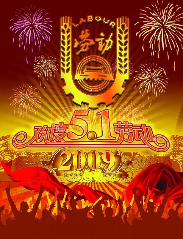 2009 欢度五一劳动节图 (58)