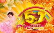 劳动节快乐 (65)