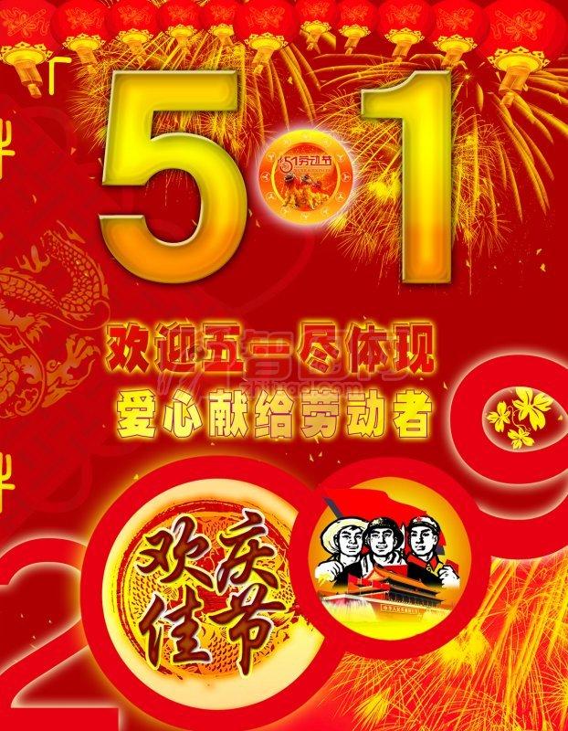 欢庆佳节 (62)