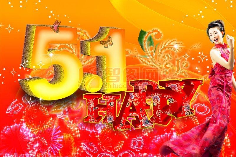 五一Happy (63)