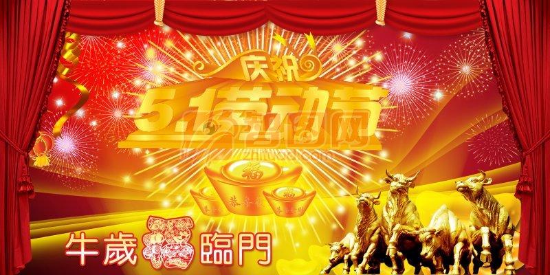 庆祝五一劳动节 (66)