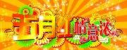 五月红 情意浓 (71)