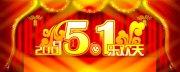 五一樂歡天 (78)