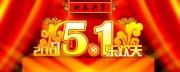 欢乐共享 五一乐欢天(77)
