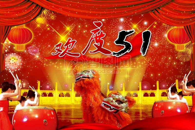 中國紅 歡度五一 (79)