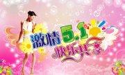 激情五一 快乐共享 (87)