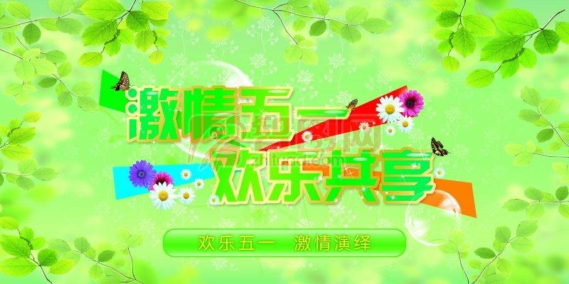 激情五一 欢乐共享 (89)