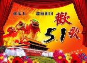 欢庆五一 歌颂祖国 (93)