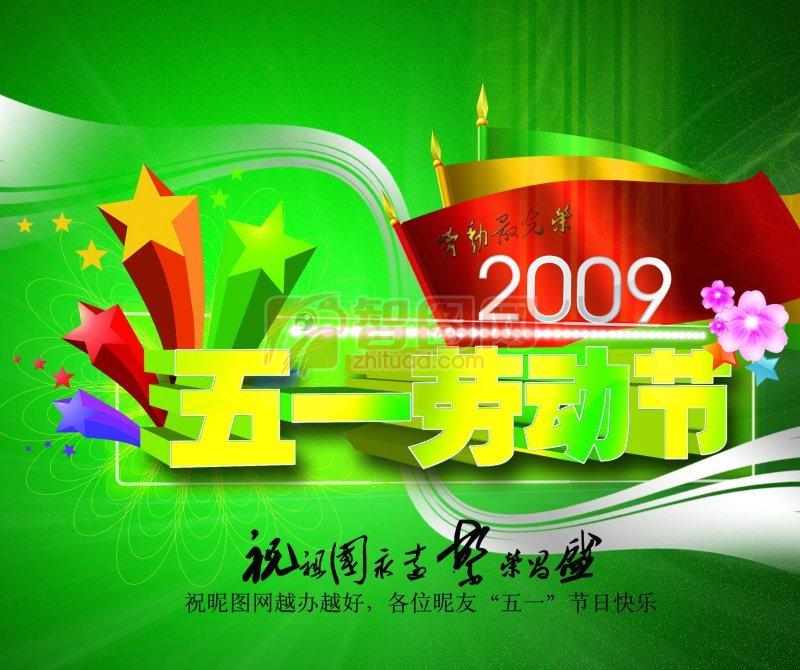 五一劳动节快乐 (99)