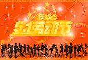 庆祝五一劳动节图 (102)