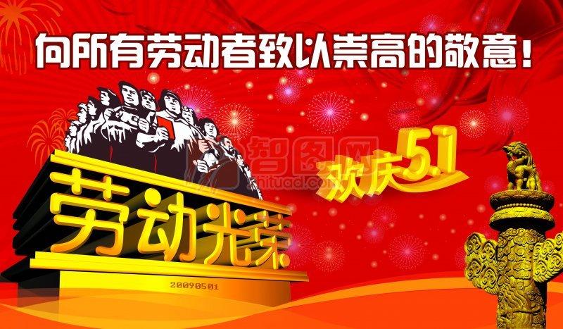 欢庆五一 劳动光荣 (108)