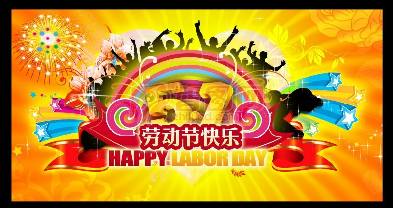 劳动节快乐 (109)
